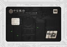 """中信银行、小米合作升级  率先携手发行""""黑科技""""联名信用卡"""