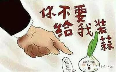 你算哪根葱?!上海一男子对民警放狠话!