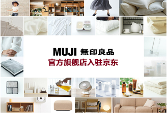 MUJI无印良品全线商品入驻京东商城 强力助阵618盛典