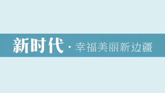 """""""新时代·幸福美丽新边疆""""网络主题活动海南行启动"""