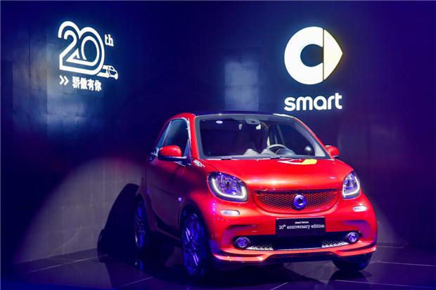 smart 20周年庆祝派对沪上盛大开启