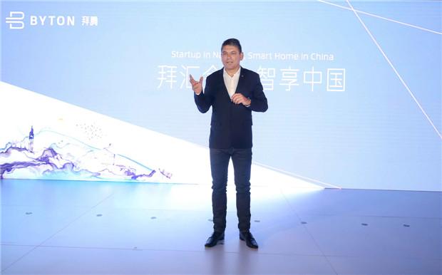 拜腾全球总部于南京正式启用