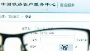 中铁总:12306未发生用户信息泄漏