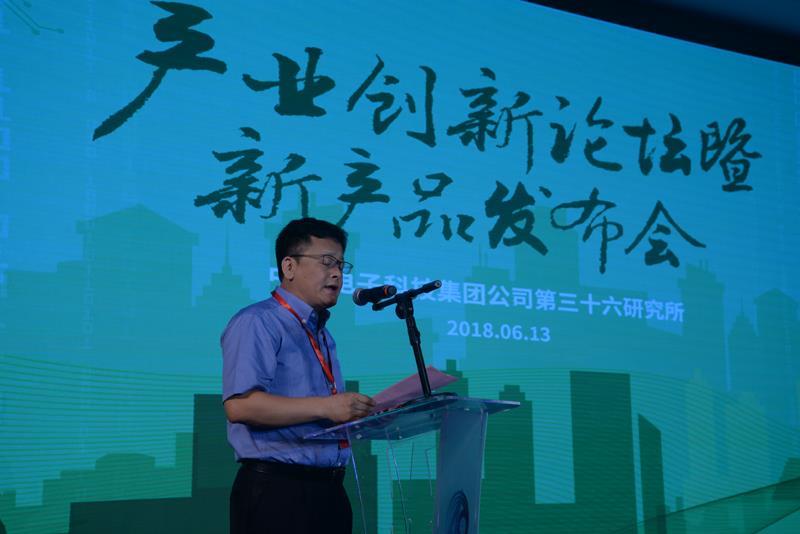 智慧点亮生活 中国电科三十六所举行新品发布