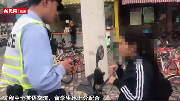 视频 | 留学生交通违法 上海交警小哥哥这样用英语执法答疑