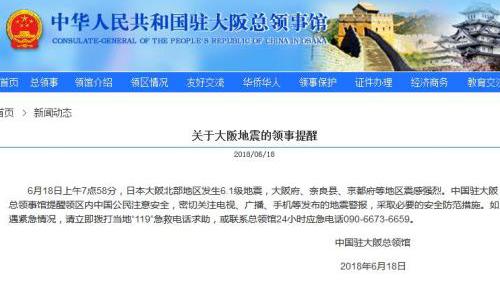 日本大阪发生6.1级强震 中领馆发布安全提醒