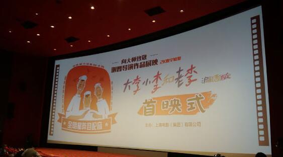 在欢笑声中怀念,《大李小李和老李》沪语配音版首映