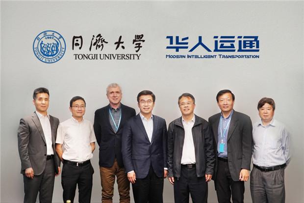 """同济大学-华人运通""""新能源动力联合实验室""""成立"""