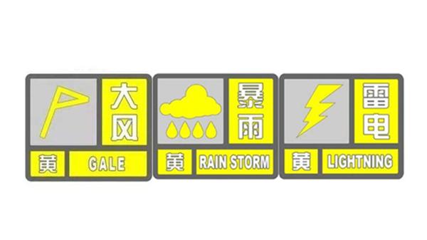 三黄高挂!上海发布大风、暴雨、雷电黄色预警