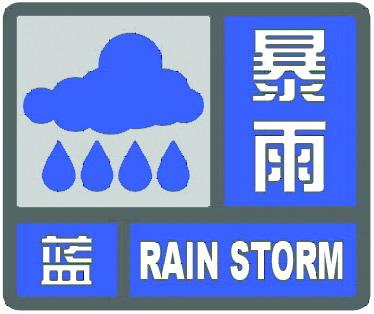 提醒:上海今晨刚发暴雨蓝色预警 上班路注意安全