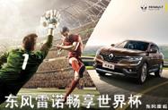 东风雷诺畅享世界杯购车狂欢超值来袭