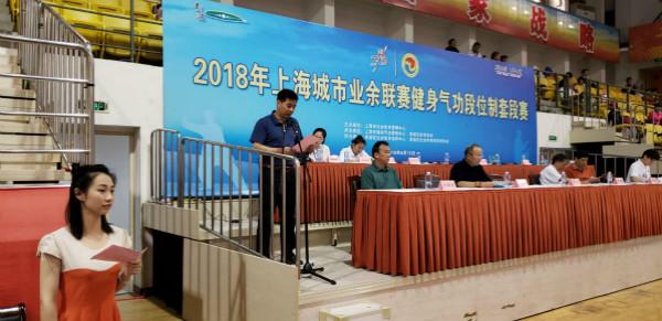 上海健身气功段位制套段赛举行 孔昭苏等升级五段