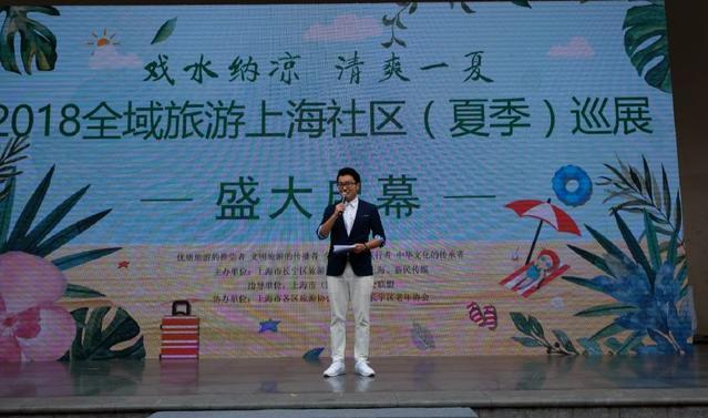 2018全域旅游上海社区夏季巡展圆满收官