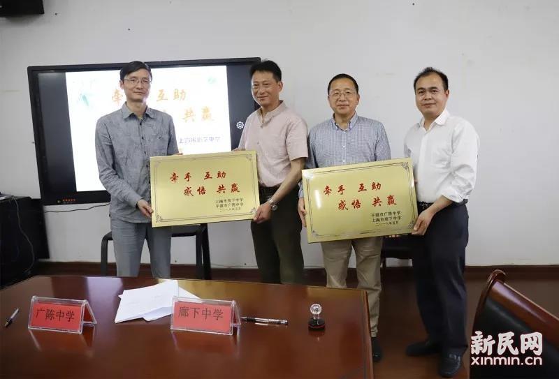 上海市廊下中学与平湖市广陈中学举行结对签约仪式