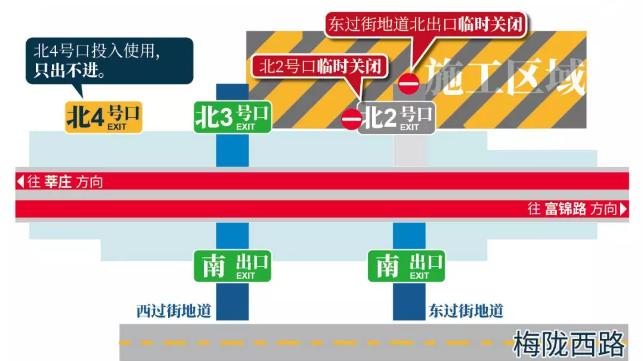 本周六起上海地铁1号线莲花路站前广场改造升级 出入口调整看这里!