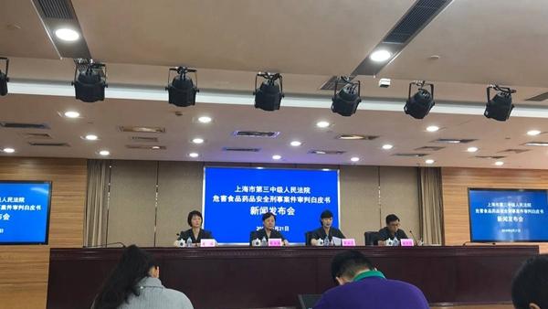 上海三中院首次发布危害食药安全刑案白皮书 逾4成为生产、销售有毒有害食品罪