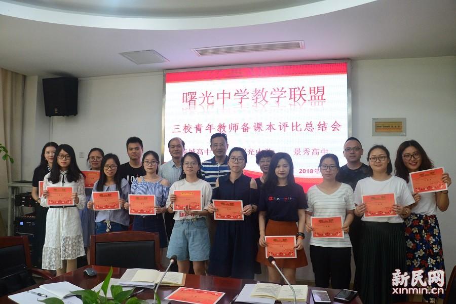 曙光中学组织三校联盟青年教师备课本评比活动