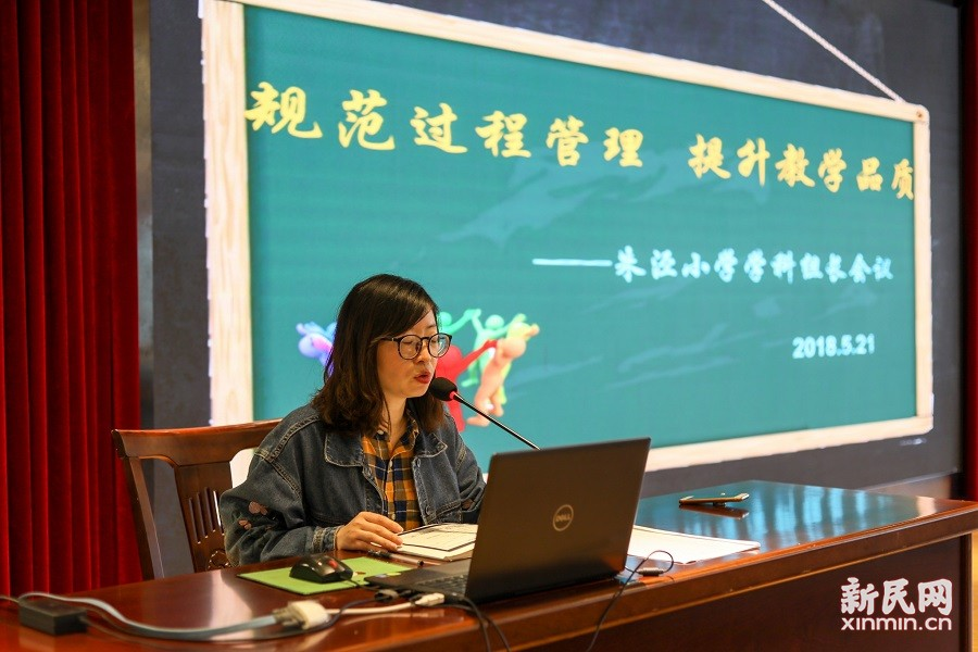 朱泾小学:规范过程管理  提升教学品质