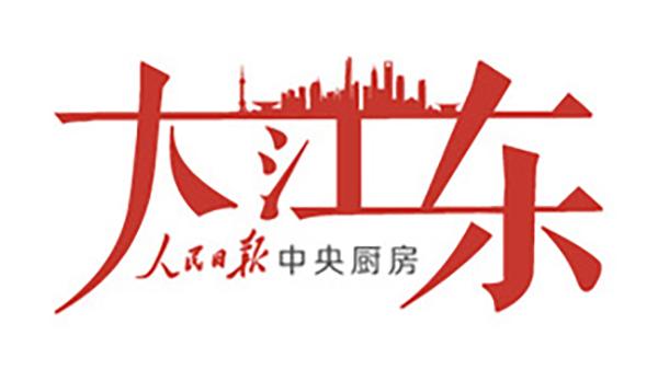 大江东:激情院士陈国强:改革和科研都需破釜沉舟