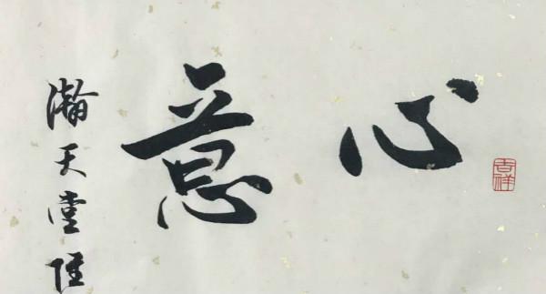 武管中心委派朱天才九段等赴基层传授太极