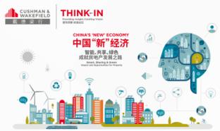 """四城同步,探索中国""""新""""经济时代房地产发展之路"""