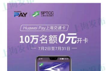 华为部分手机7月31日前开通虚拟交通卡免开卡费,限10万名额!