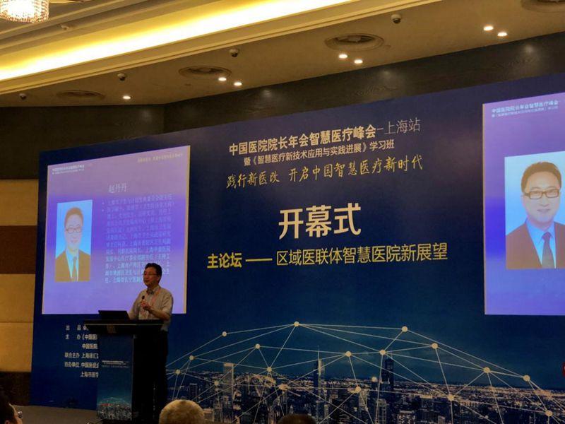 中国医院院长年会智慧医疗峰会-上海站 暨《智慧医疗新技术应用与实践