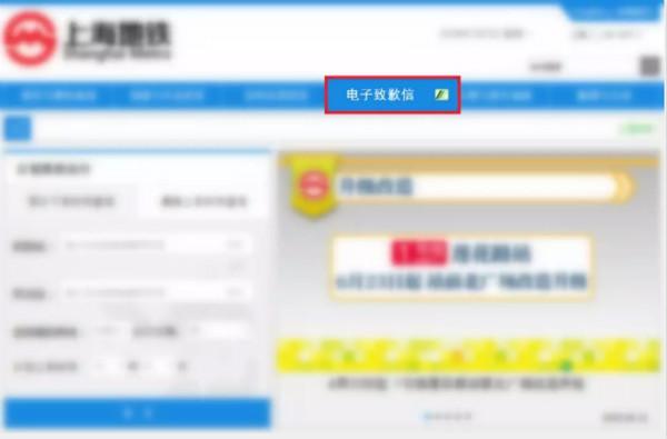 上海地铁电子致歉信上线啦!