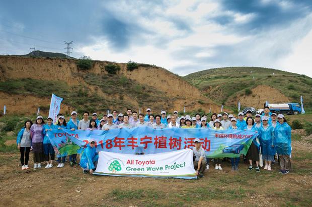 丰田在河北丰宁举办18周年植树造林活动