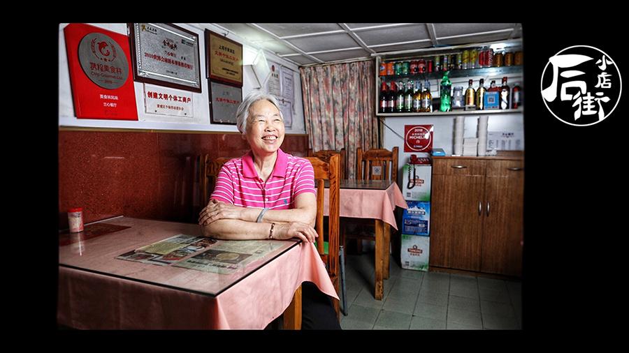后街小店 | 弄堂小馆31年菜单基本没变 外婆烧的菜上了米其林推荐