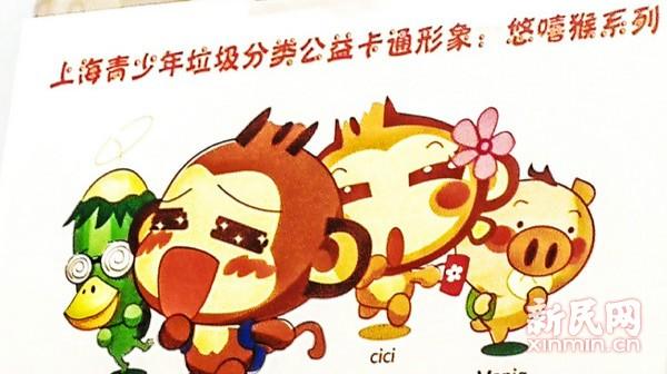 上海青少年垃圾分类公益卡通形象——悠嘻猴系列揭晓