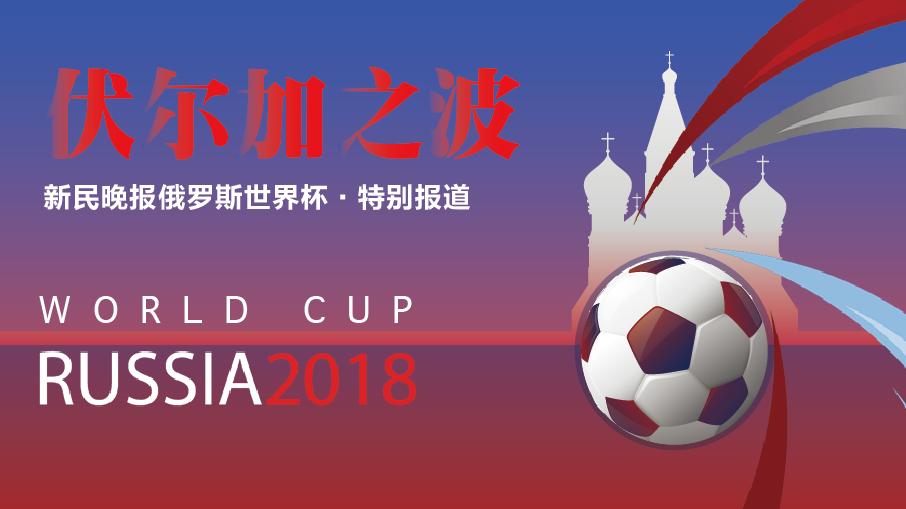 伏尔加之波 | 世界杯特别报道