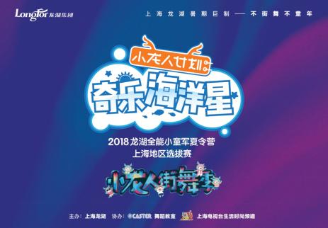上海龙湖2018小龙人计划今夏首发