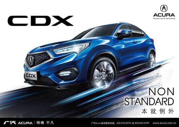 广汽Acura CDX竞争力有多强?