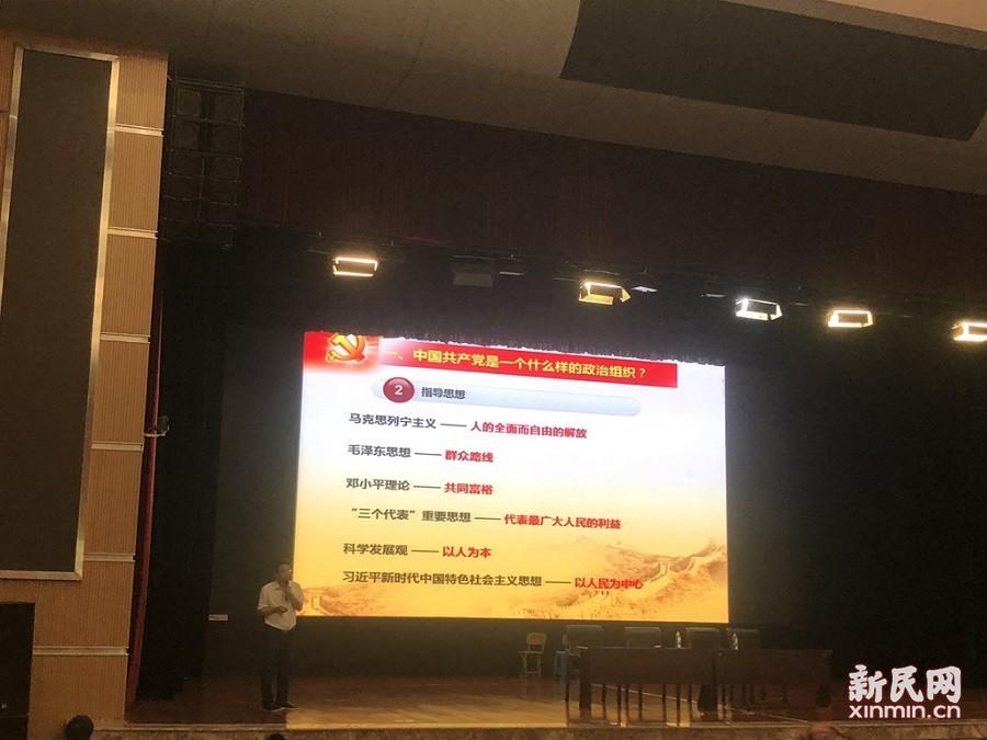 奉贤中学:学习贯彻党章,坚定理想信念