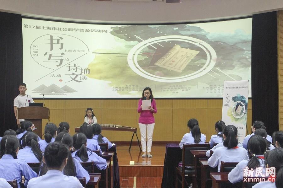 """洛川学校""""2018上海青少年书写及诗文诵读活动""""举行"""