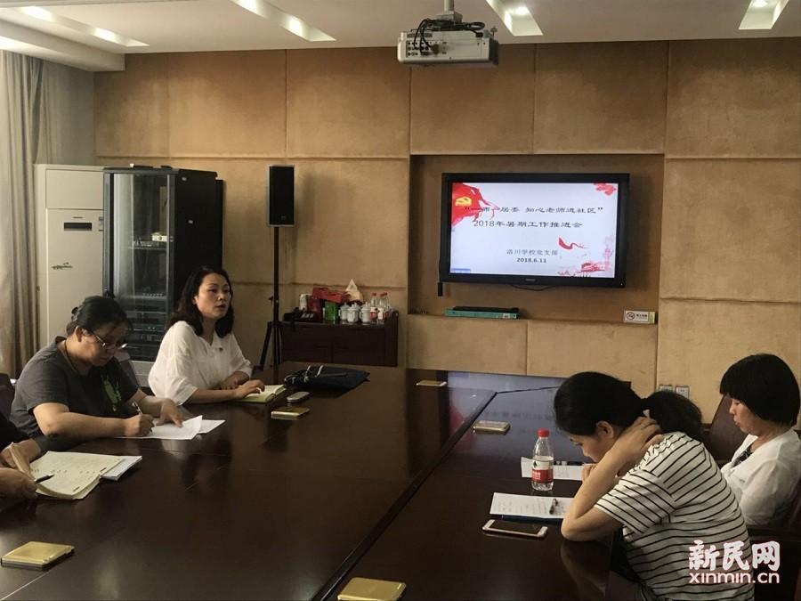 洛川学校:知心老师助力社区,爱心暑假公益接力