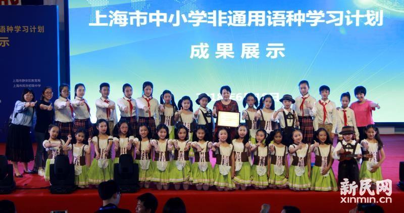 上海外国语大学尚阳外国语学校成为上海市中小学非通用语学习计划项目实践基地