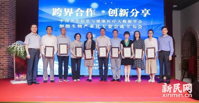 打造国家级的细胞生物产业平台 助推健康中国战略