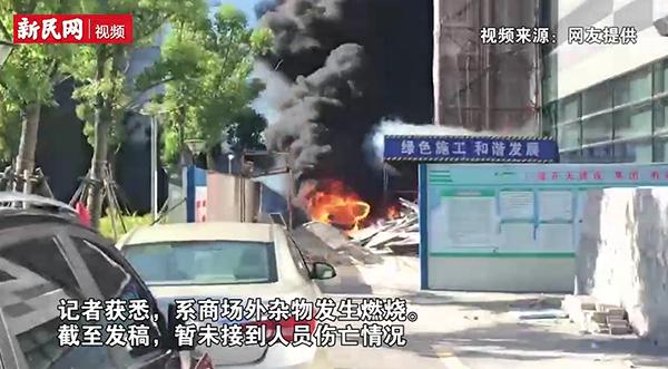 松江区一商业广场外杂物燃烧起火 无人伤亡