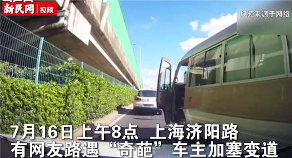"""上海一司机上演""""展翅加塞""""开车门逼停后车 被罚款400元记4分"""