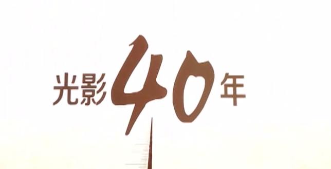 上海40年·改革开放再出发|影视春秋:光阴留下春天的故事,光影写就时代的传奇