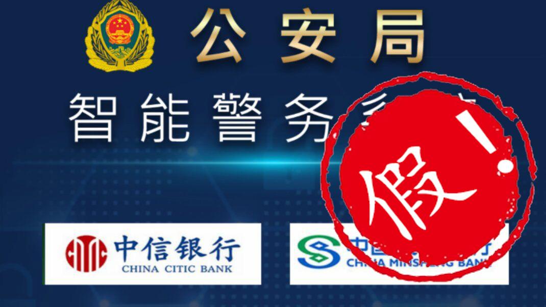 申城现新型升级版电信诈骗手段  :App套取公民银行卡信息卷走存款