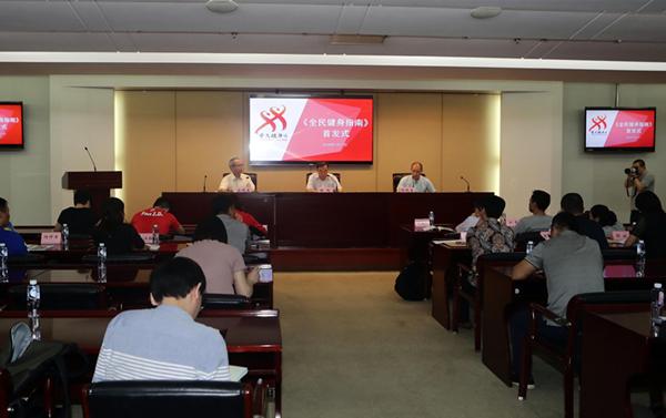 《全民健身指南》在京发布号召科学健身