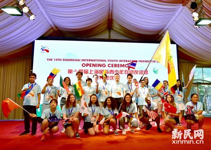 跨越山海也要遇见你——第14届上海国际青少年互动友谊营开幕