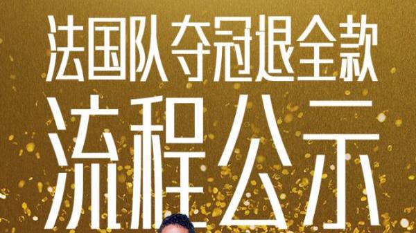"""中消协微博喊话华帝:""""法夺冠退全款""""创意挺赞,望履行承诺"""