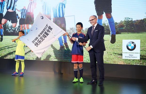 """BMW童悦之家""启动快乐足球夏令营"