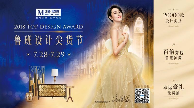 去年半个华语娱乐圈助阵的鲁班设计尖货节,今年谁占C位?