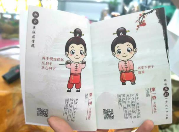 孙嘉雄化身卡通娃娃 让上海孩子爱上太极