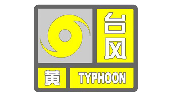 上海中心气象台发布台风黄色预警信号